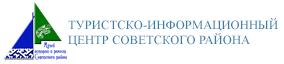 Туристско-информационный центр Советского района
