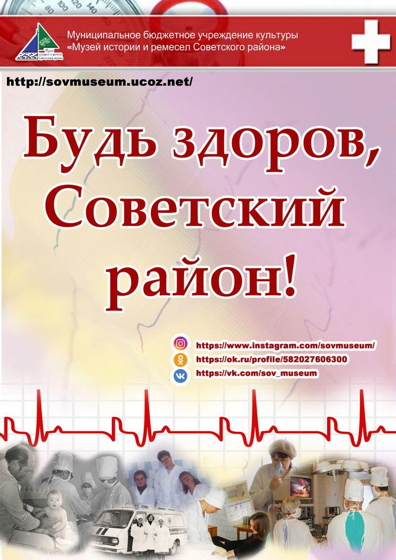 Будь здоров, Советский район!