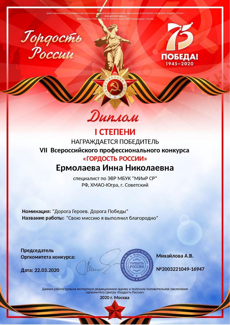 Гордость россии конкурсы для педагогов и детей
