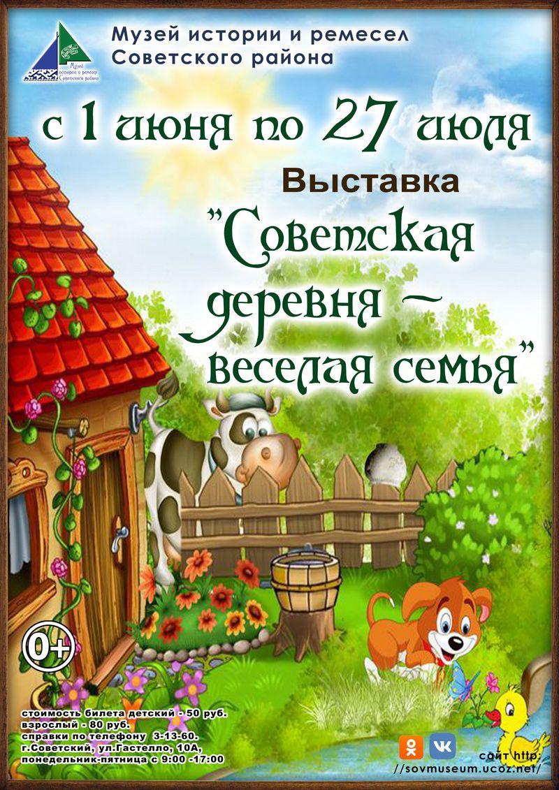 «Советская деревня - веселая семья»