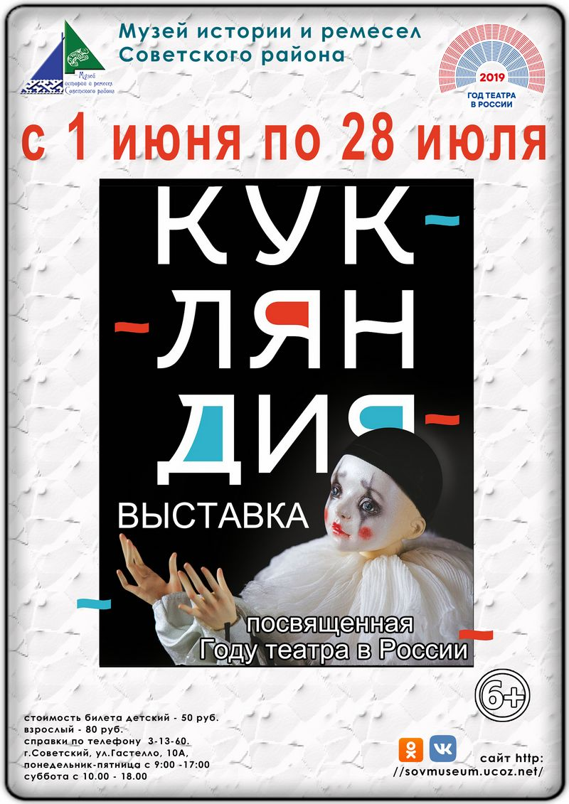 Выставка «Кукляндия»
