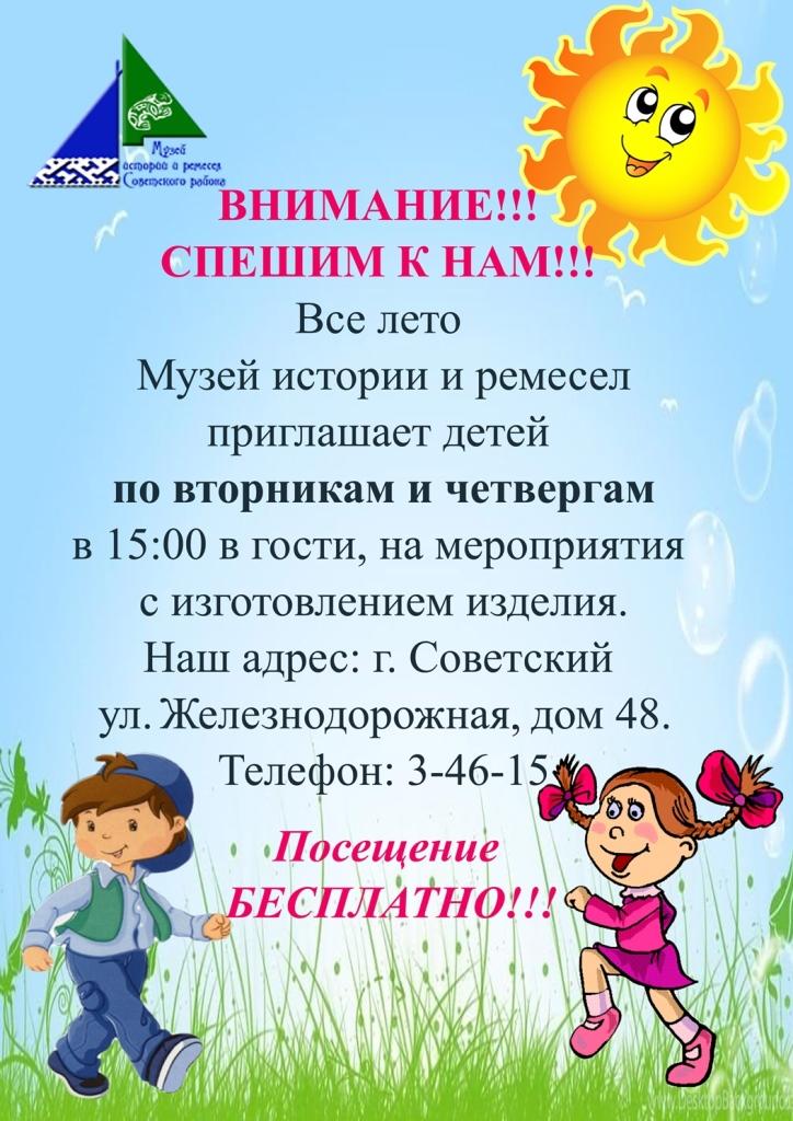 Летняя программа для детей