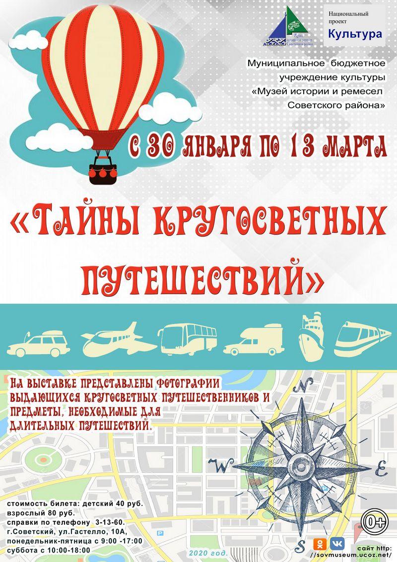 Выставка «Тайны кругосветных путешествий»
