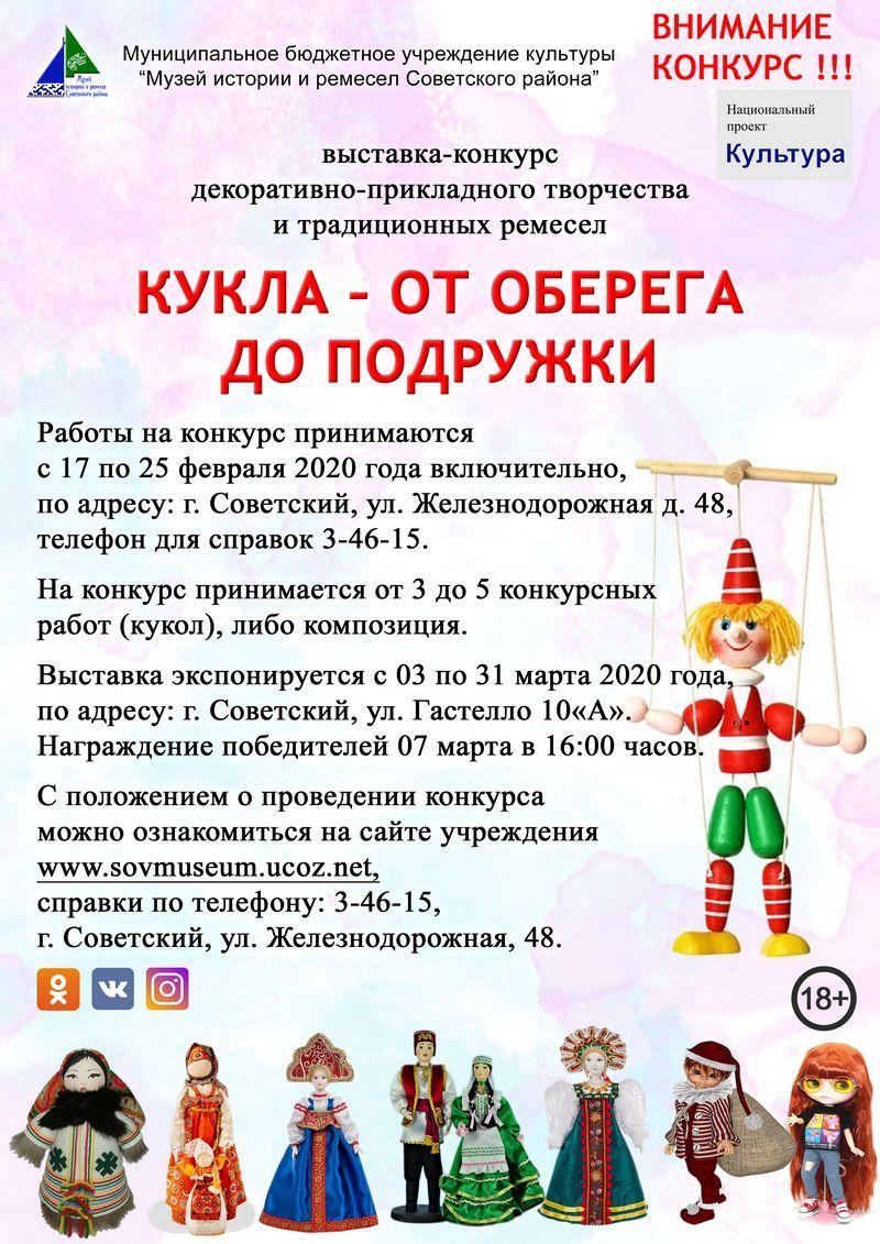 Выставка-конкурс «Кукла - от оберега до подружки»