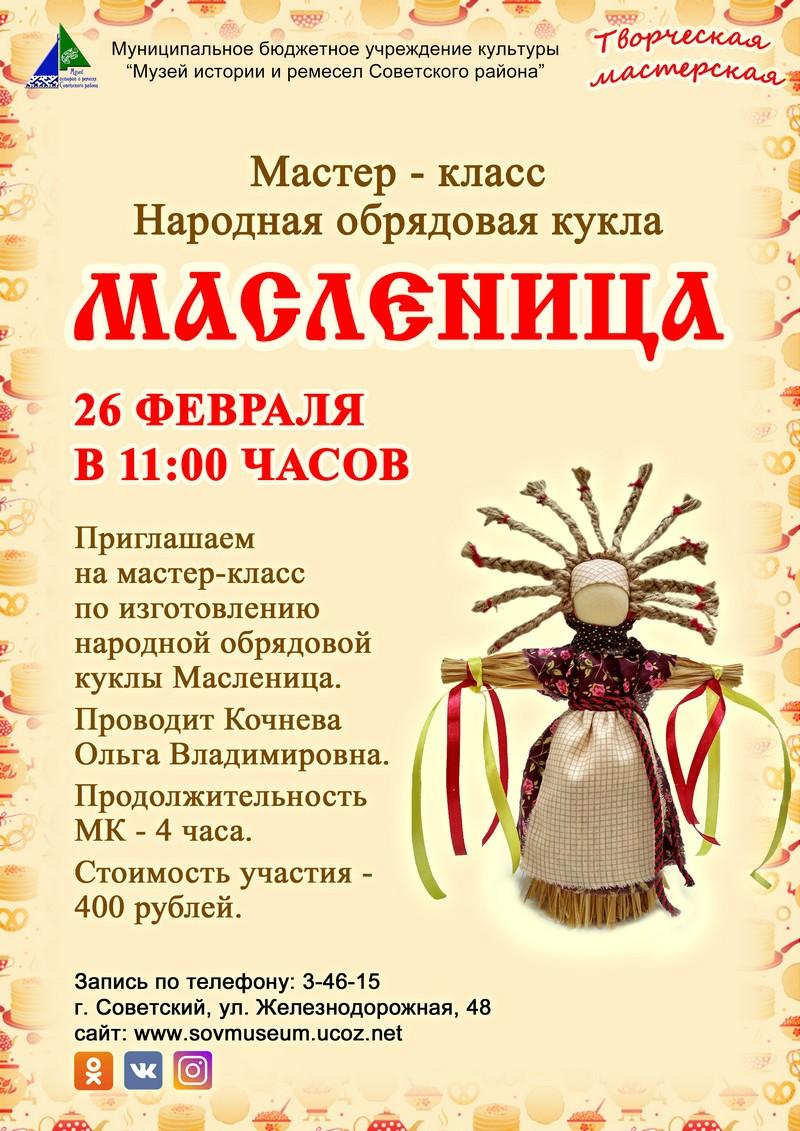 Мастер-класс по изготовлению народной обрядовой куклы «Масленица»