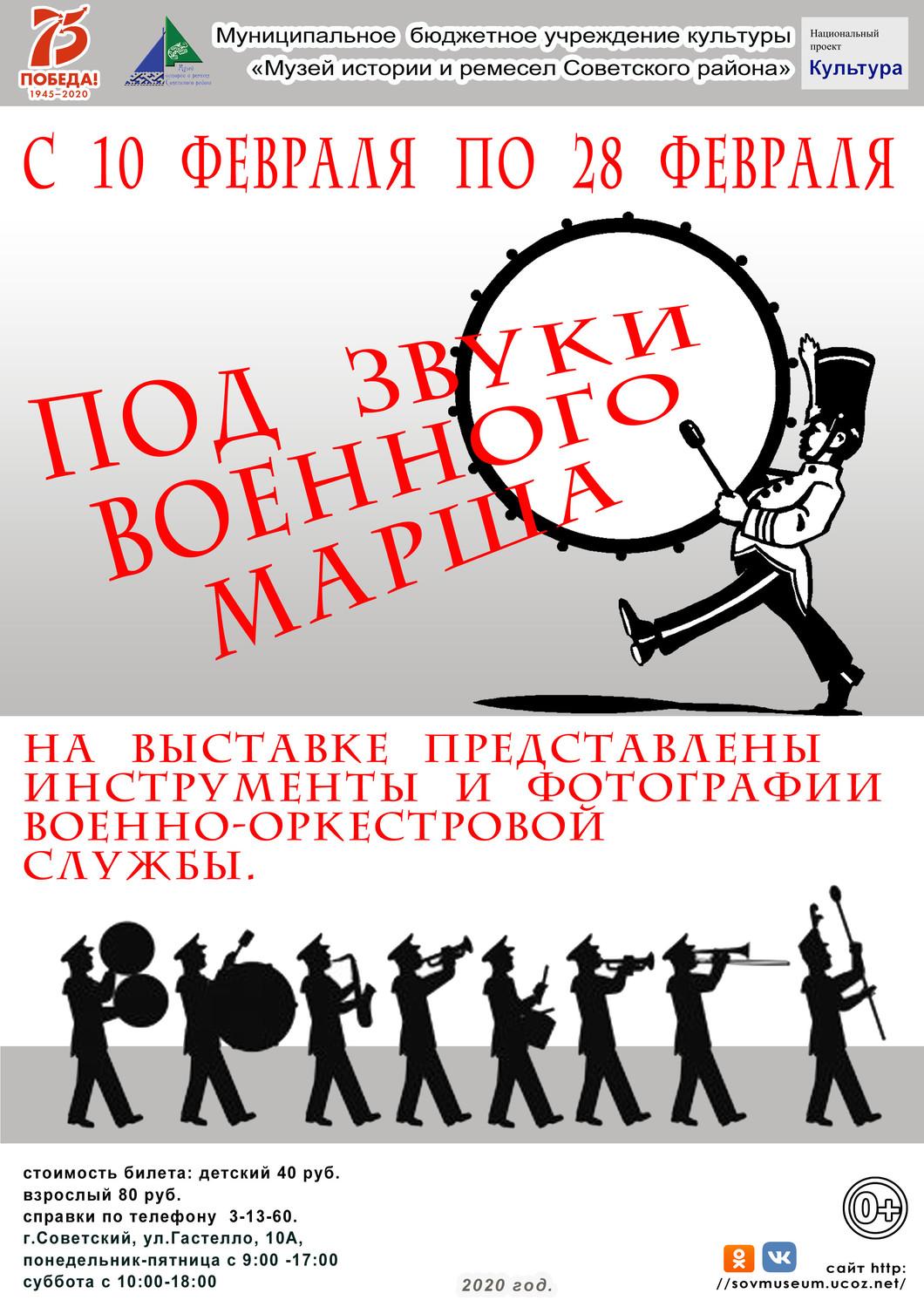Выставка «Под звуки военного марша»
