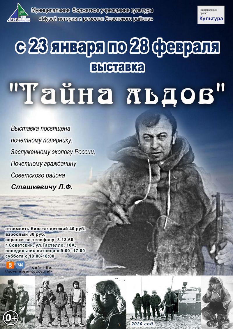Выставка «Тайна льдов»