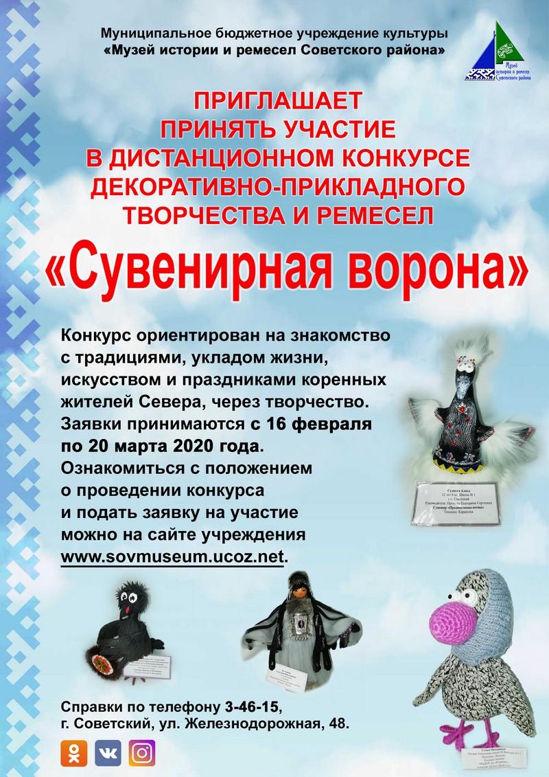 Дистанционный конкурс декоративно-прикладного творчества и ремесел «Сувенирная ворона»