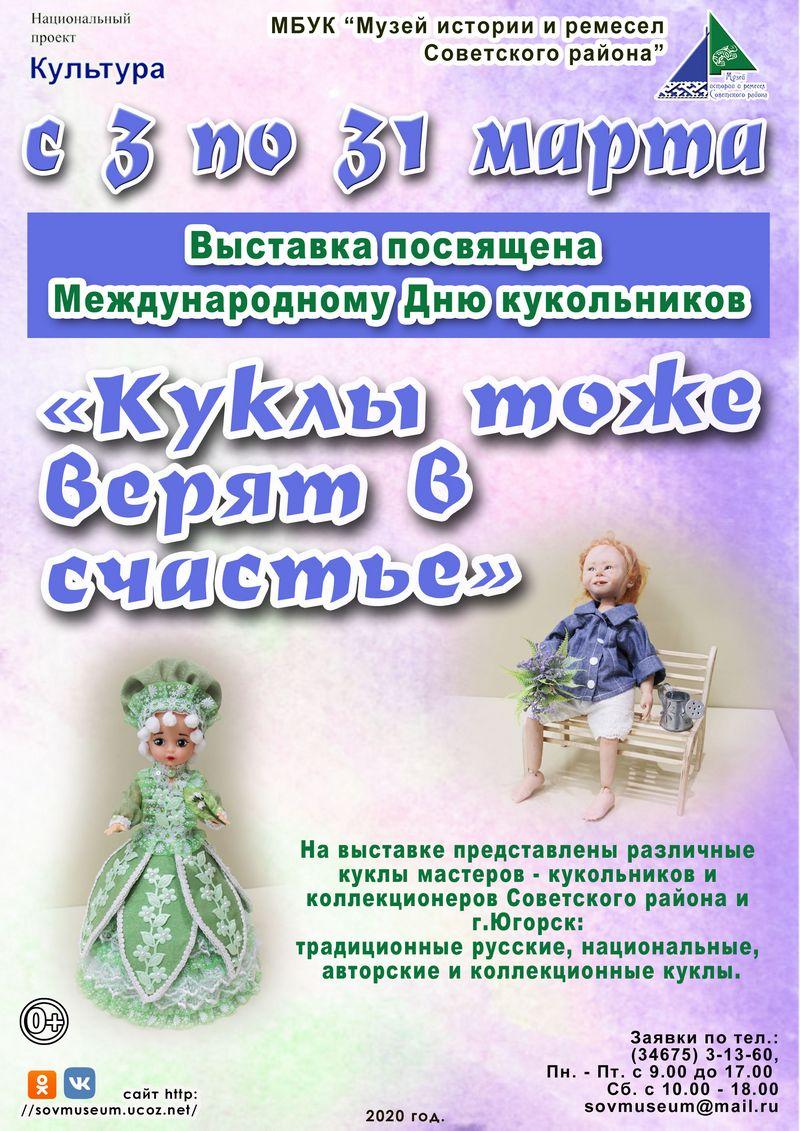 Выставка «Куклы тоже верят в счастье»