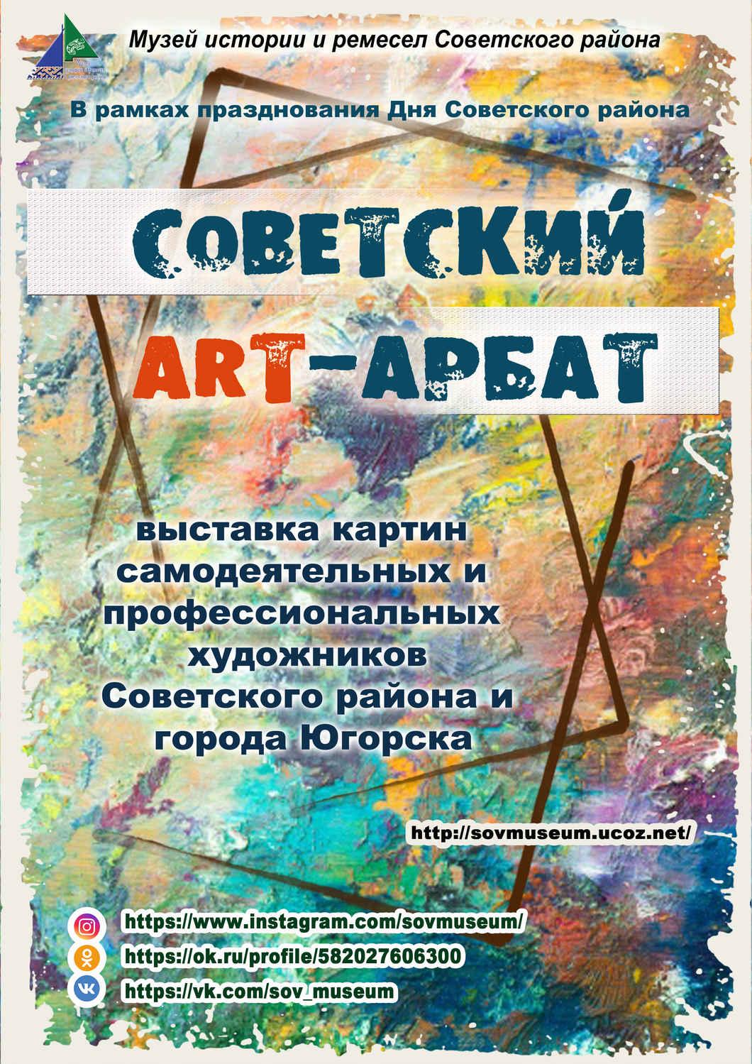 Советский ART-Арбат в режиме онлайн