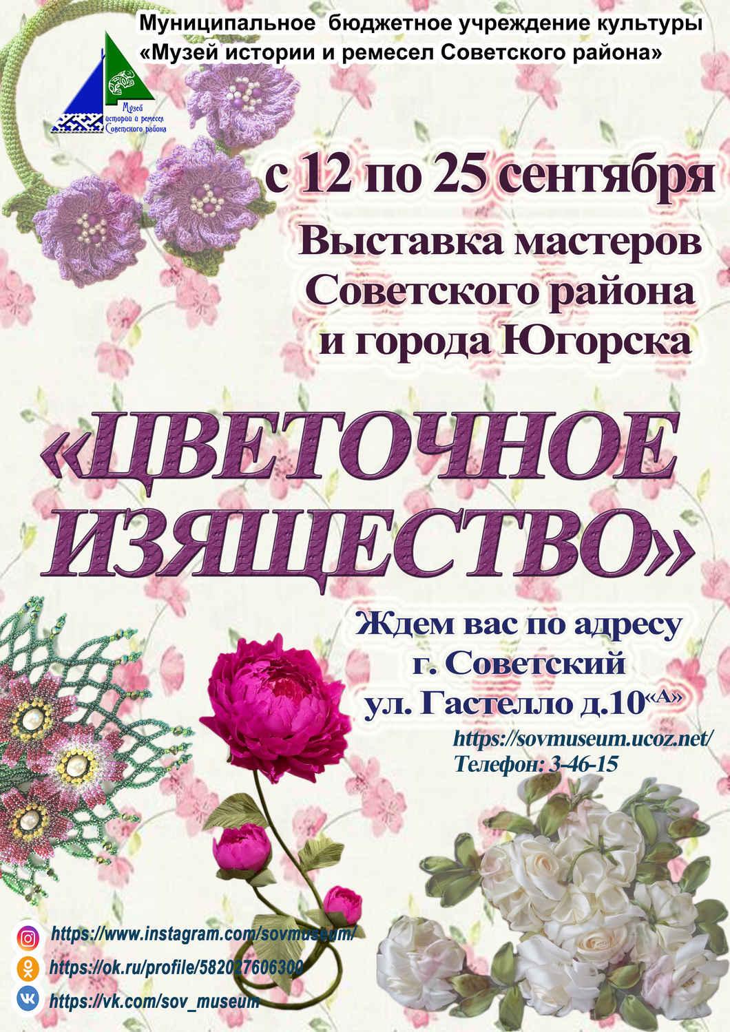 Выставка «Цветочное изящество»