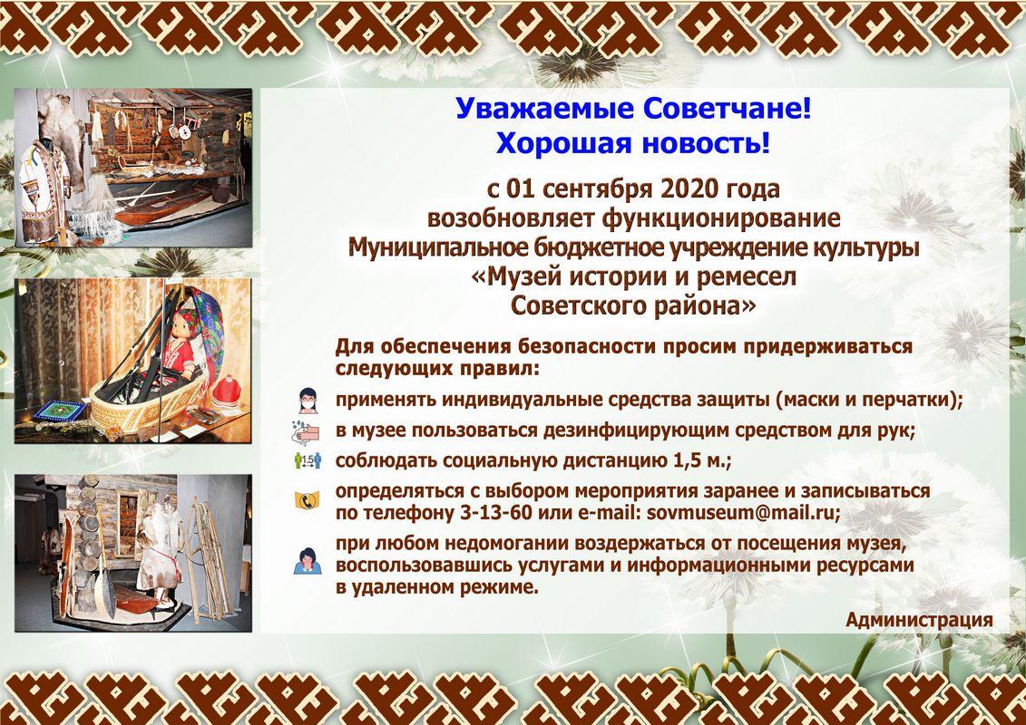Музей истории и ремесел Советского района возобновляет свою работу 01 сентября 2020 года