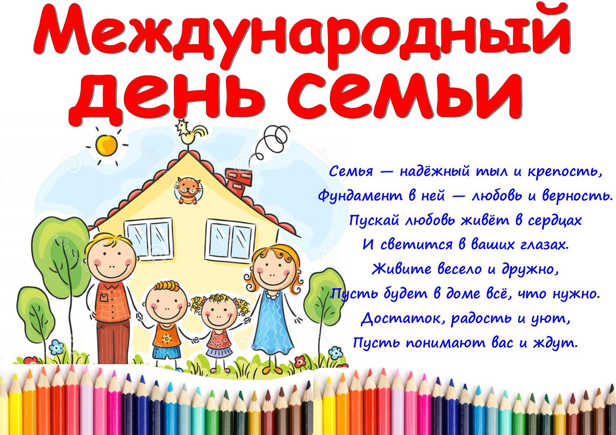 С днем семьи 15 мая поздравления в прозе