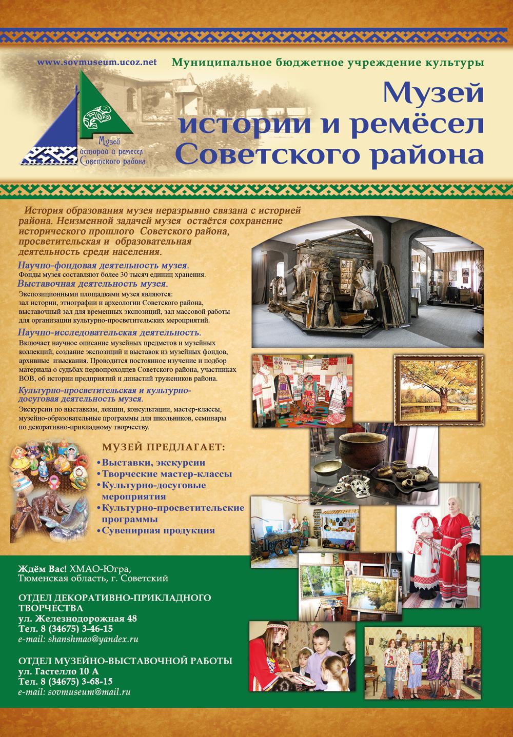 Музей истории и ремесел Советского района