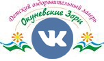 Окунёвские зори - ВК